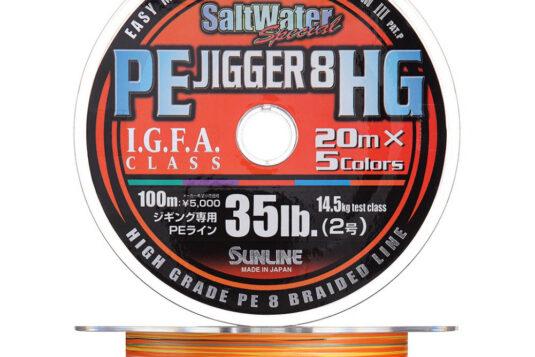 Шнур Sunline Special PE Jigger 8HG 200m